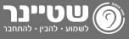 לוגו שטיינר למטה
